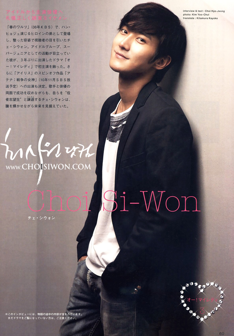 Choi Siwon Underwear super junior choi siwon